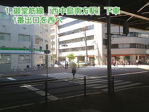 御堂筋線「西中島南方駅」下車、1番出口を西へ