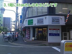 1階にAtomさんのあるビルです